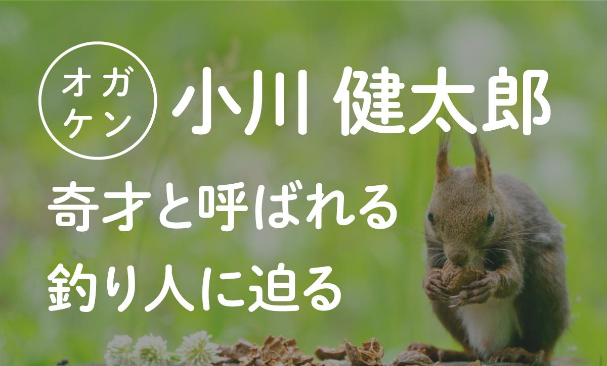 小川健太郎の画像 p1_22
